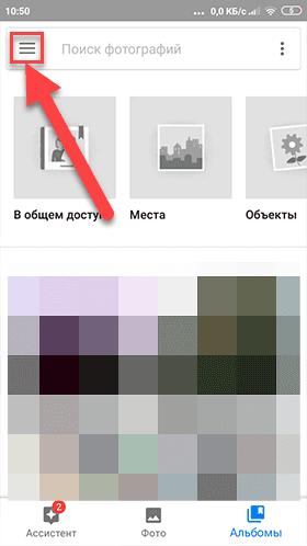 Google Photos. На странице приложения нажмите на кнопку доступа в главное меню