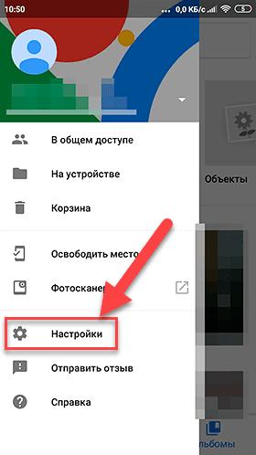 Google Photos. Настройки