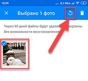 Google Photos. Восстановить