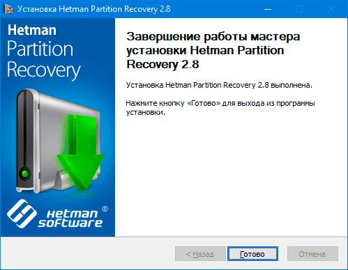 Hetman Partition Recovery. Установка
