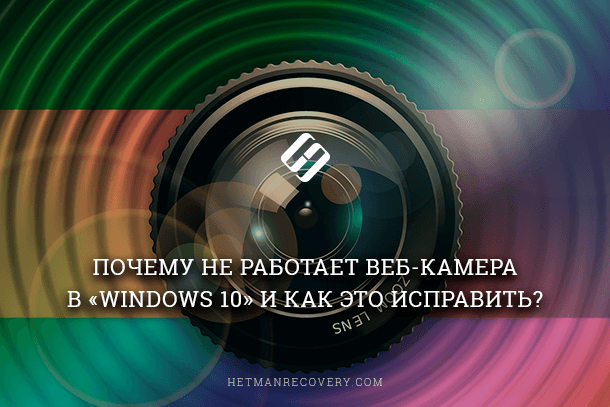 why-is-the-webcam-not-working-in-windows-10-and-how-to-fix-it.png