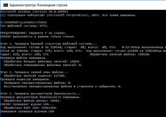 Как восстановить жесткий диск с помощью CHKDSK в Windows 10