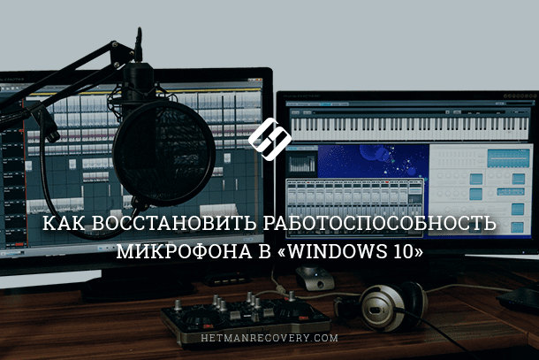how-to-restore-the-microphone-in-windows-10.png