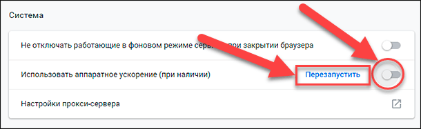 Google Chrome. Перезапустить