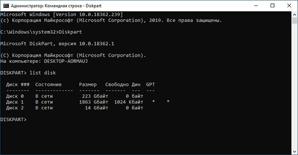 Diskpart / List disk