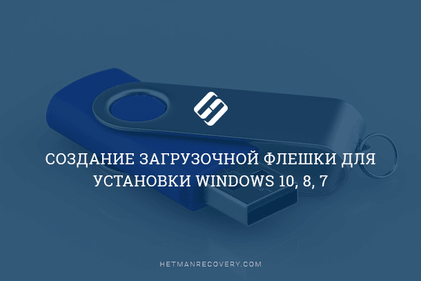 Создание загрузочной флешки для установки Windows 10, 8, 7