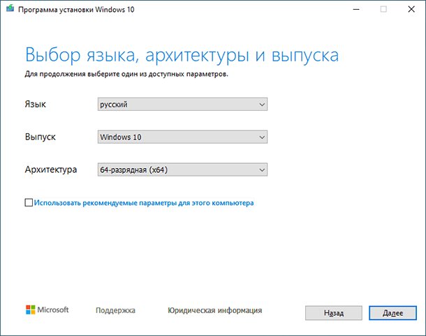 Microsoft - Windows 7 USB/DVD Download Tool