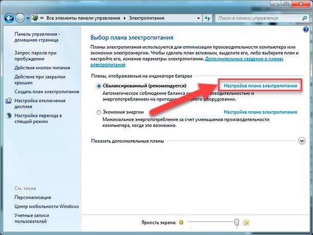 Как отключить пароль на windows 7