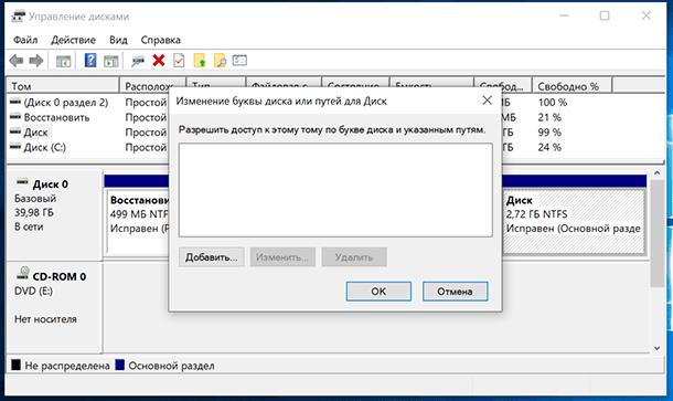disk-management-04.png