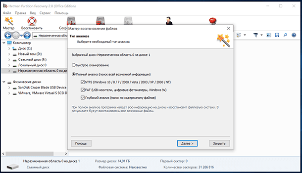 Hetman Partition Recovery.