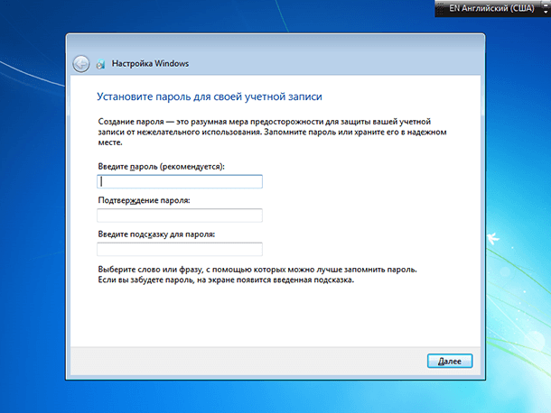 Процесс установки Windows 7. Установите пароль