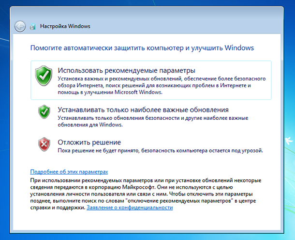 Процесс установки Windows 7. Дополнительные настройки