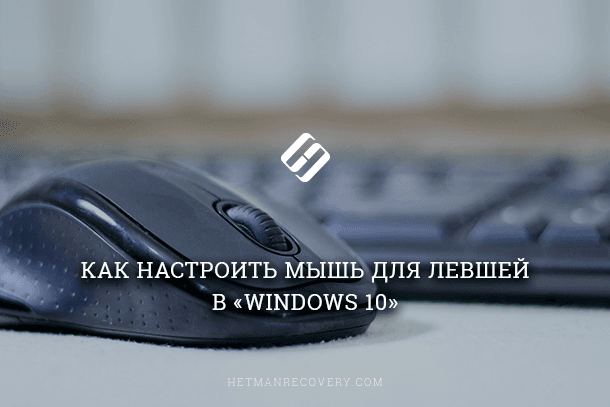Как настроить мышь для левшей в Windows 10