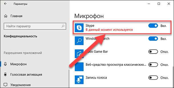 Параметры Windows / Mикрофон