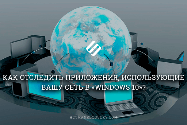 Как в Windows 10 отследить приложения, которые используют сеть?