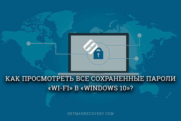 Как узнать пароль от Wi-Fi в Windows 10?