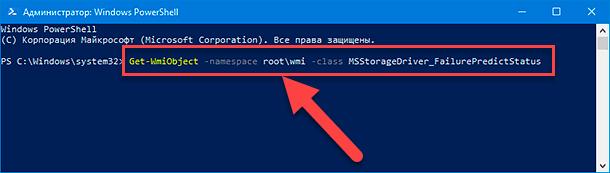 Windows PowerShell / Get-WmiObject -namespace rootwmi –class SStorageDriver_FailurePredictStatus