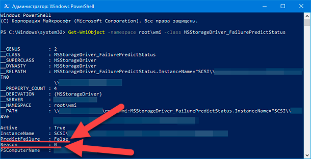 Windows PowerShell / PredictFailure