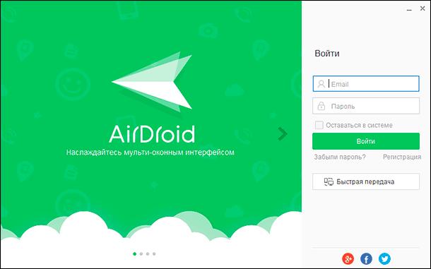 Вход в AirDroid
