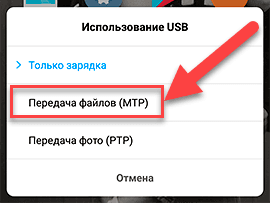 USB-подключение