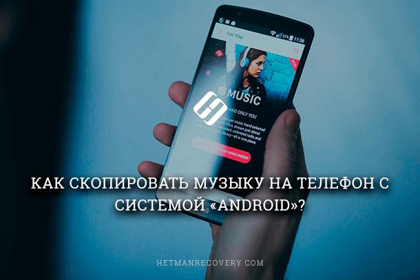 Как скопировать музыку на Android смартфон?