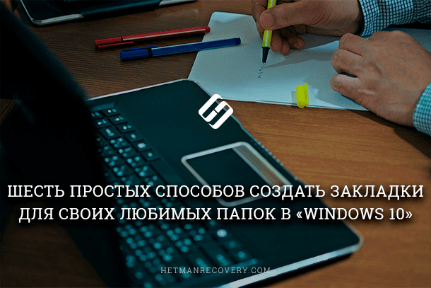 Как настроить быстрый доступ к папке в Windows 10?