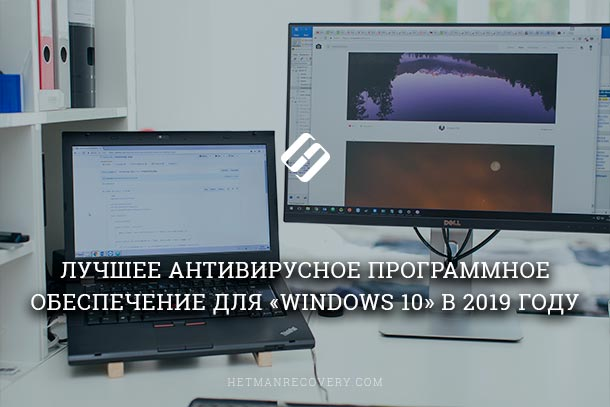 ТОП антивирусных программ для Windows 10 в 2020 году