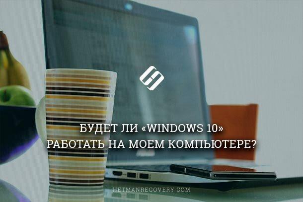 will-windows-10-work-on-my-computer.jpg