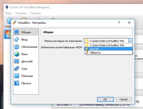 Відновлення даних віртуальної машини Oracle VM VirtualBox