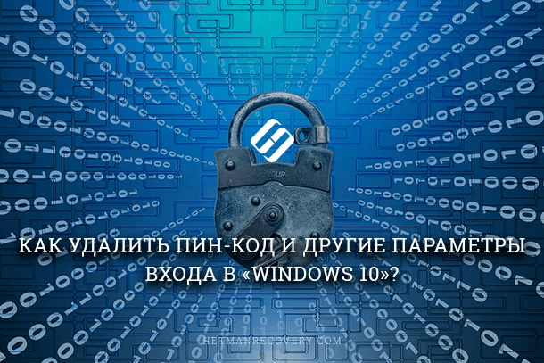 Как удалить ПИН-код и другие параметры входа в «Windows 10»?