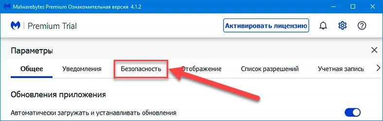 malwarebytes-02.jpg
