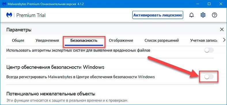 malwarebytes-03.jpg