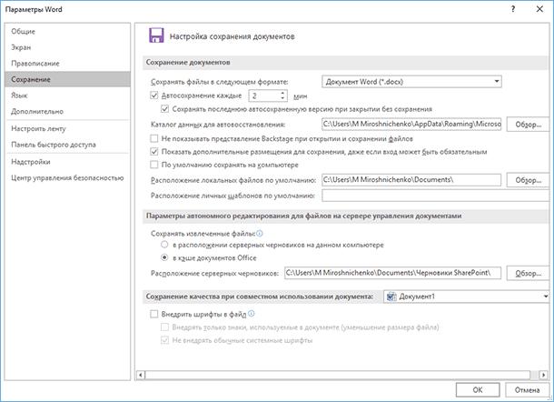 Как восстановить несохраненный Microsoft Word, Excel или PowerPoint документ