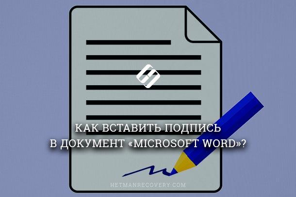 Как вставить подпись в документ «Microsoft Word»?