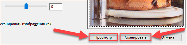 Факсы и сканирование