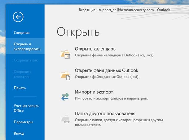 Outlook 2016 где хранится файл данных
