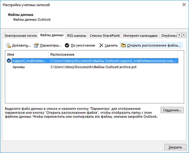 Программа Восстановления Pst Файла