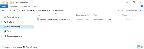 Файлы Outlook