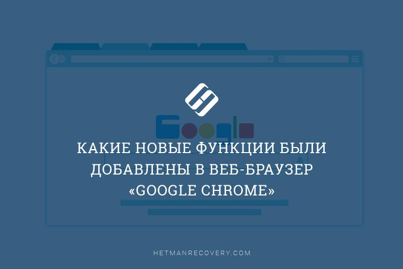 Какие новые функции были добавлены в веб-браузер «Google Chrome»