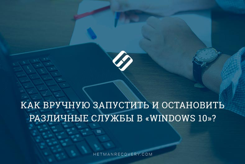 Как вручную запустить или остановить различные службы в «Windows 10»?