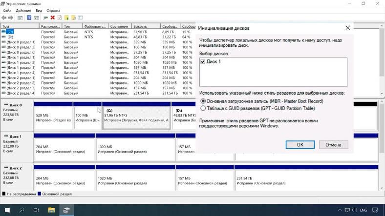 ru-12-disk-management.jpg