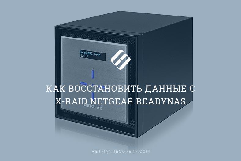 how-to-recover-data-from-x-raid-netgear-readynas.jpg