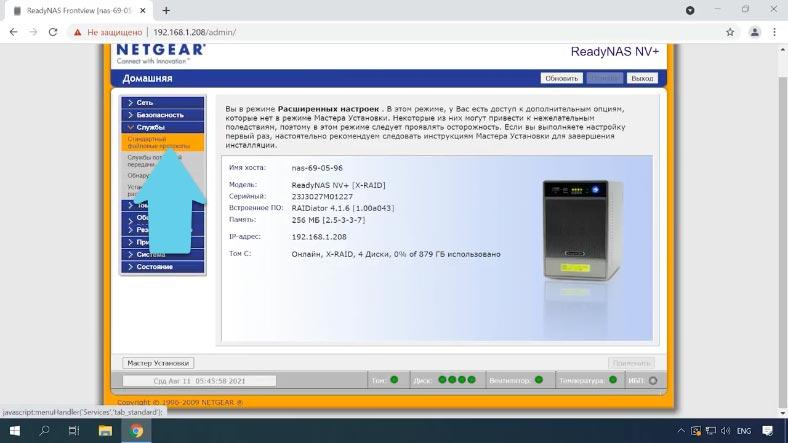 ru-05-readynas.jpg