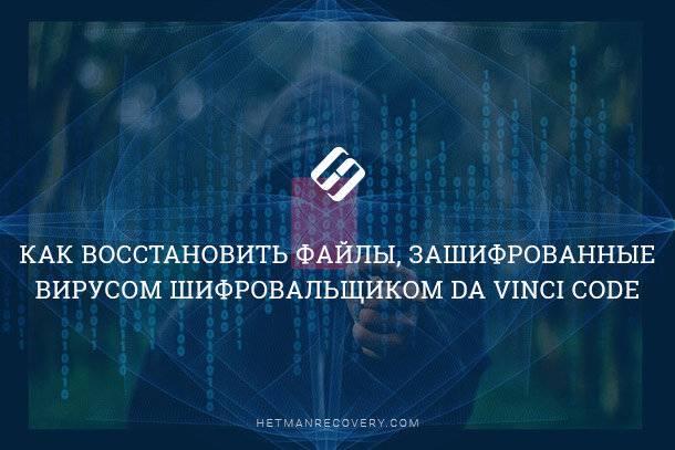 Как восстановить файлы, зашифрованные вирусом ...