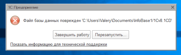 1с предприятие файл базы данных поврежден