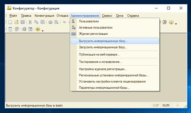 1с предприятие файл базы данных поврежден 4 вирусами