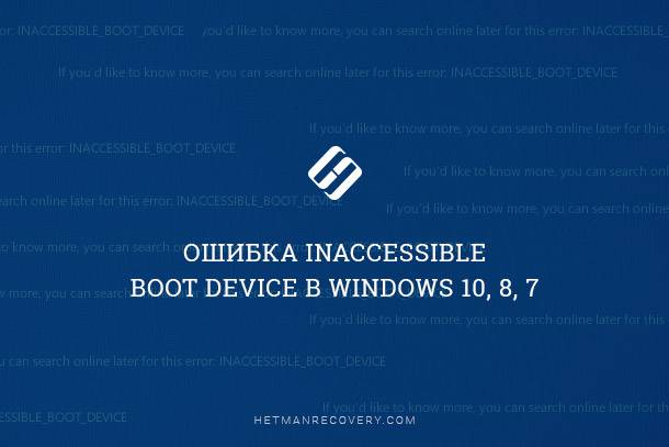 Ошибка INACCESSIBLE BOOT DEVICE в Windows 10, 8, 7