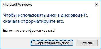 Чтобы использовать диск в дисководе F: сначала отформатируйте его. Вы хотите его отформатировать?