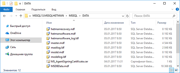 Файлы базы данных: C:\Program Files\Microsoft SQL Server\Название_Базы_Данных\MSSQL\DATA