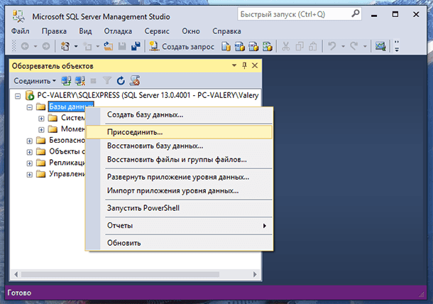 Microsoft SQL Server Management Studio. «Присоединить…»